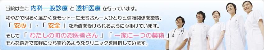 安城新田クリニック 医療法人 成信会