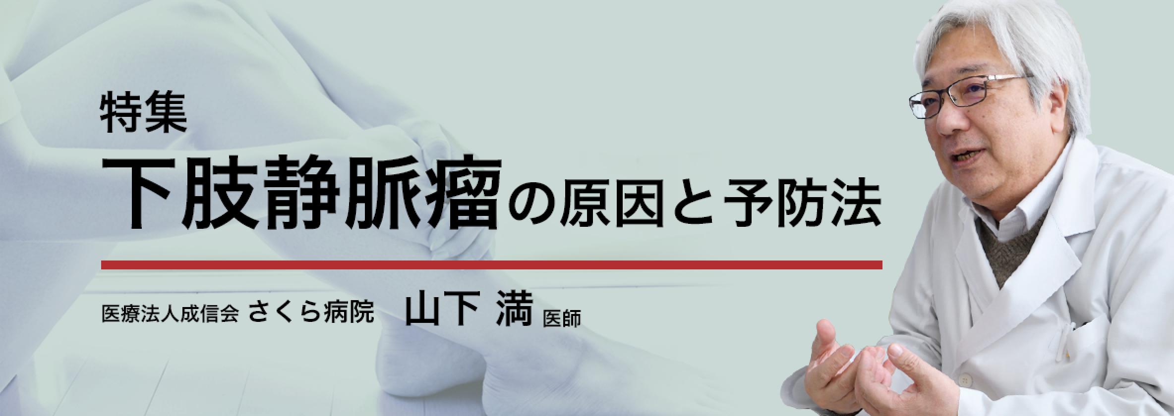 特集 下肢静脈瘤の原因と予防法